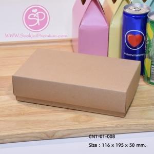 กล่องฝาครอบ สีน้ำตาลธรรมชาติ ขนาด 11.6 x 19.5 x 5.0 ซม. (บรรจุ 50 กล่องต่อแพ็ค)