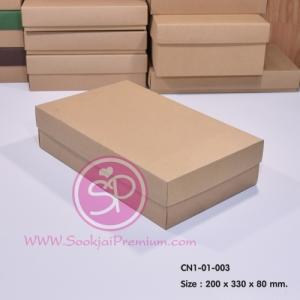 กล่องฝาครอบขนาด 20.0 x 33.0 x 8.0 ซม. สีธรรมชาติ ไม่มีหน้าต่าง (บรรจุ 50 กล่องต่อแพ็ค)