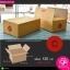 กล่องไปรษณีย์ C ขนาด 20 x 30 x 11 ซม. (บรรจุ 20 กล่อง ต่อ แพ็ค) thumbnail 1