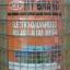 ลวดตาข่าย MT BRAND ส้ม thumbnail 1