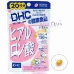 DHC Hyaluronsan (20วัน) เข้มข้นด้วยปริมาณไฮยา ถึง 150 mg เพื่อผิวสวยใสเด้ง เต่งตึง นุ่มลื่น เป็นวิตามินที่เป็นที่นิยมโด่งดังที่สุด ทั้งในญี่ปุ่นและไทย