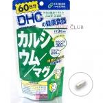 DHC Calcium Mag (60วัน) แคลเซี่ยมผสมแมกนีเซี่ยม ช่วยบำรุงกระดูกและฟันให้แข็งแรง ลดการสึกกร่อน ช่วยให้ระบบไหลเวียนโลหิตดี