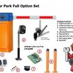 ไม้กั้นรถยนต์ set 3 full option ระบบ easy pass ไม้กั้นรถยนต์ carpark โทร:081-621-9066
