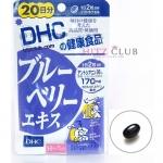 DHC Blueberry (20วัน) บำรุงสายตาเพื่อความสดชื่นสดใส ลดอาการแสบตาและเคืองตา ชะลอการเกิดต้อกระจก ลูกตาดำดูสดใส ตาขาวไม่ดูหมองๆอีกต่อไป