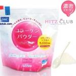 DHC Collagen Powder 5,000mg (32วัน) คอลลาเจนแบบผงจากปลาทะเล ผสมวิตามินซี ชงดื่มเพื่อผิวพรรณสดใสอ่อนเยาว์ ผุดผ่อง แบบสาวญี่ปุ่น (ถุงซิบล๊อค+ฟรีช้อนตัก)