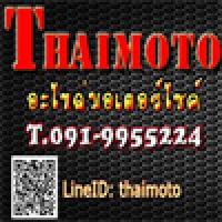 ร้านThaimoto