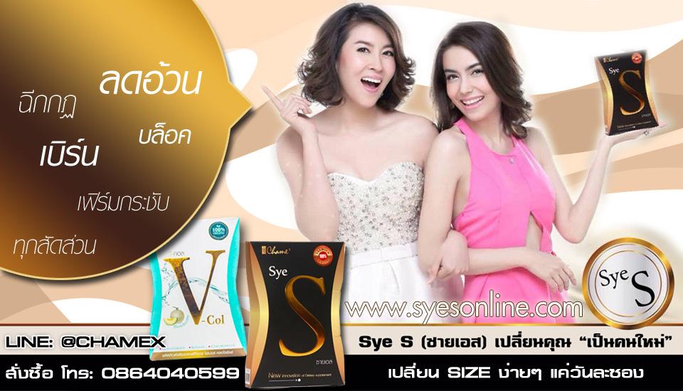 Sye-S Online