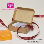 DN1-01-009 : กล่องสบู่ แบบชิ้นเดียว ขนาด 6.5 x 9.5 x 3.0 ซม