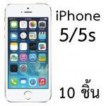 ฟิล์มกระจก iPhone5/5s (10 ชิ้น)