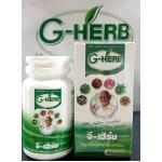 G-HERB Capsule 1 1 กล่อง กล่องละ xxx บาท ส่งฟรีEMS+ของแถม