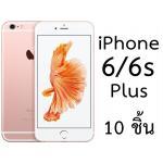 ฟิล์มกระจก iPhone6/6s Plus (10 ชิ้น)