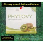 Phytovy 1 กล่อง กล่องละ 770 บาท ส่งฟรีEMS+ของแถม