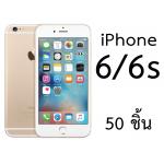 ฟิล์มกระจก iPhone6/6s (50 ชิ้น)