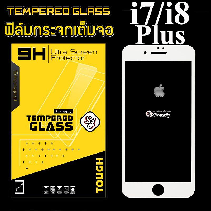ฟิล์มกระจก iPhone7/8 Plus เต็มจอ (ขอบนิ่ม) สีขาว