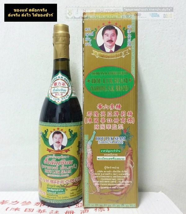 ฮั้วลักเซียม ขนาด 750 ml ชำระปลายทางฟรีถึงบ้าน ทั่วไทย