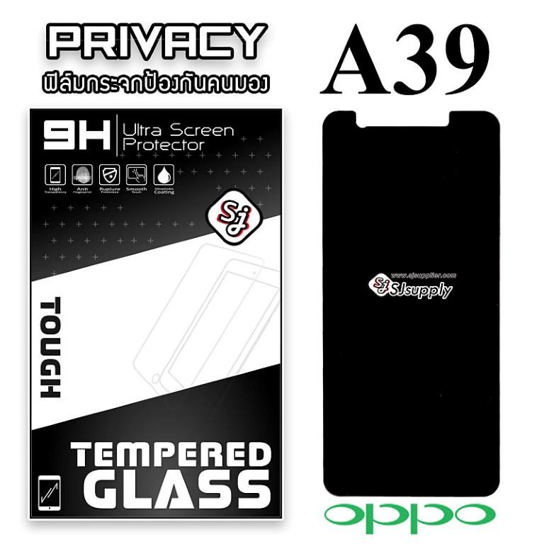 ฟิล์มกระจก Oppo A39 Privacy (ฟิล์มกันเสือก)