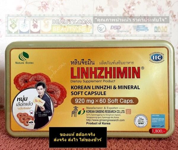 Linhzhimin หลินจือมิน เห็ดหลินจือสกัด ขนาด 60 เม็ด