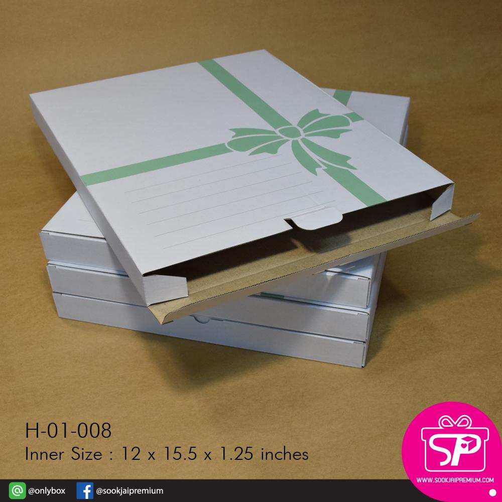 H-01-008 : กล่องลูกฟูกลอนเล็ก ขนาด 12.0 x 15.5 x 1.25 นิ้ว หรือ 30.3 x 39.2 x 3.2 ซม. (วัดใน)