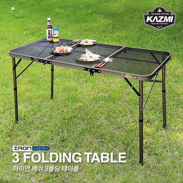 โต๊ะพับ Iron Mesh 3 Folding Table