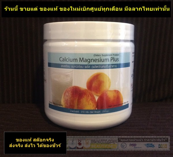 แคลเซียม แมกนีเซียม พลัส ยูนิซิตี้ Calcium Magnesium Plus Unicity
