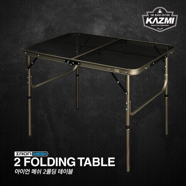 โต๊ะพับ Iron Mesh 2 Folding Table