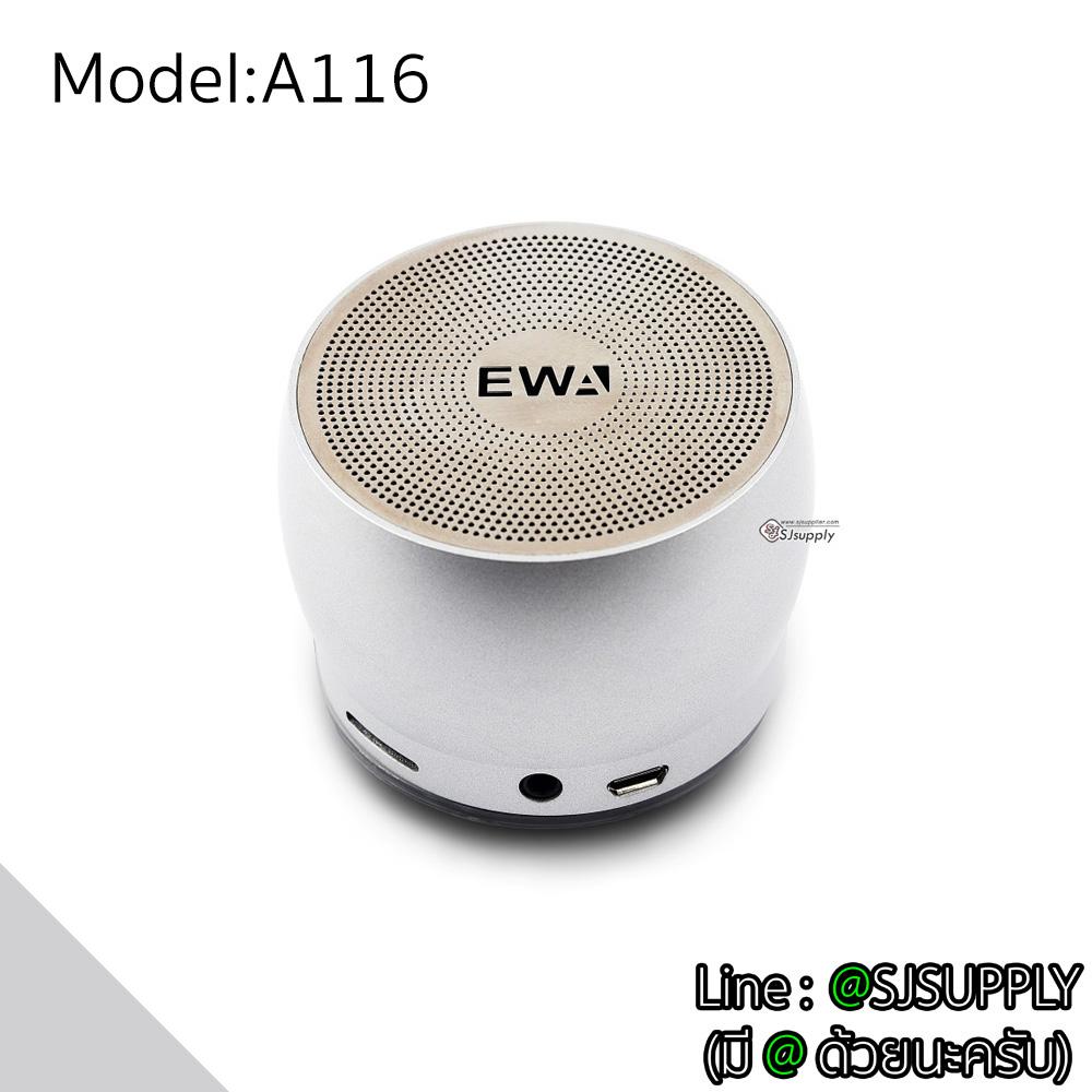 ลำโพงบลูทูธ EWA A116 สีเงิน (silver) BKK