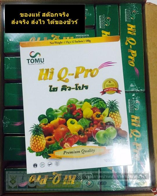ไฮคิวโปร ดีท็อกซ์ Hi Q Pro Detox 12 ซอง ของแท้ ล๊อตใหม่ รุ่นใหม่ 100% จากโตมุ