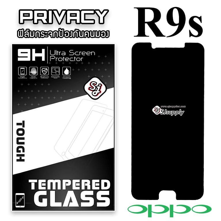 ฟิล์มกระจก Oppo R9s Privacy (ฟิล์มกันเสือก)
