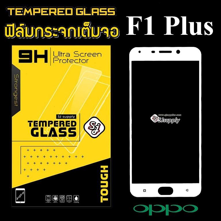 ฟิล์มกระจก Oppo F1 Plus (เต็มจอ) สีขาว