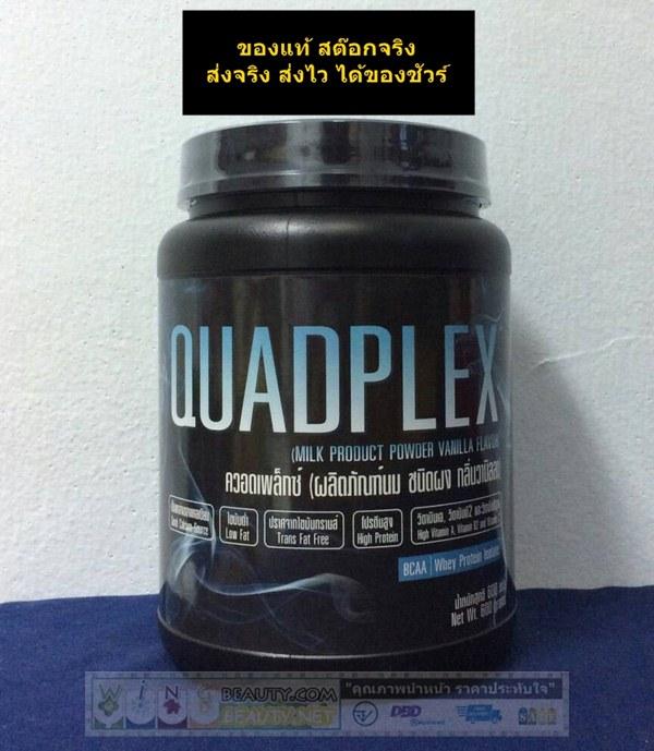 QUADPLEX ควอดเพล็กซ์ Whey Protein Isolate เวย์โปรตีน