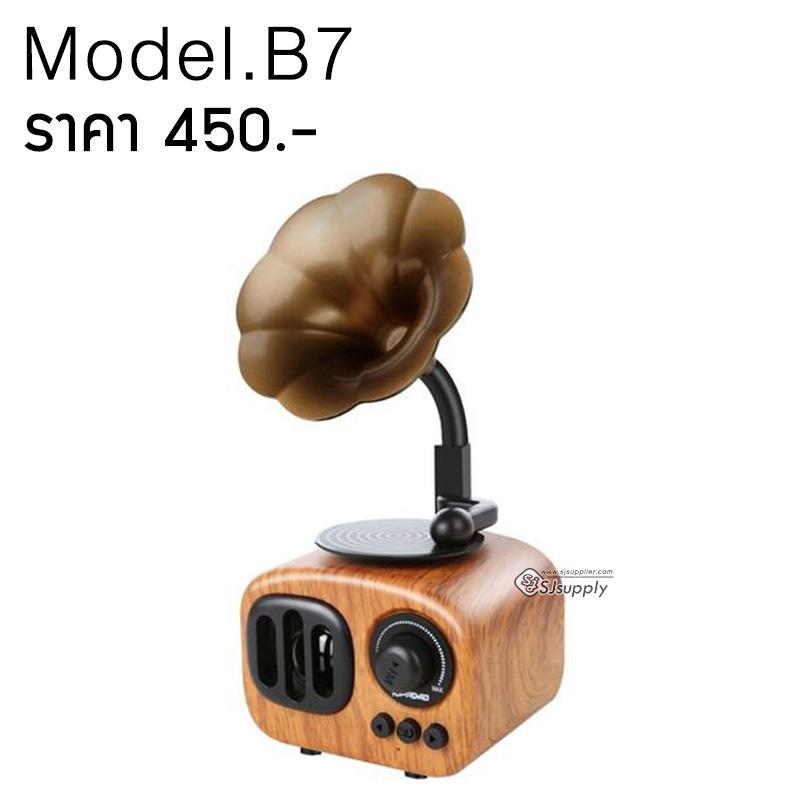 ลำโพงวินเทจ Bluetooth MUSIC APOLLO B7 ลายไม้อ่อน
