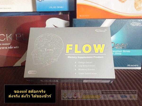 Nutrinal Flow โฟลว์ ซัคเซสมอร์