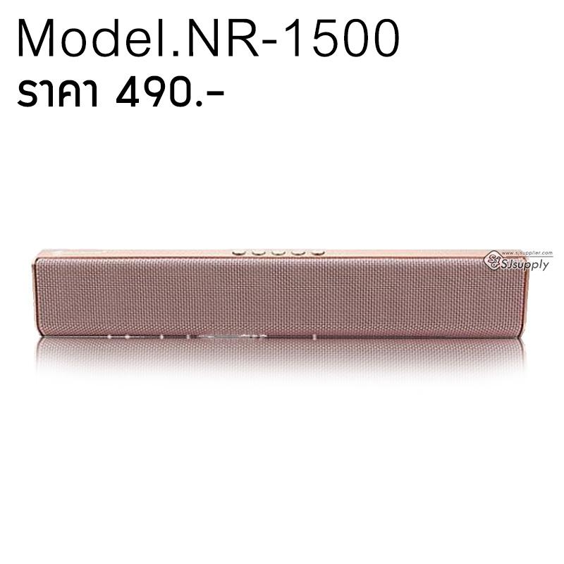 ลำโพงบลูทูธ NR1500 สีชมพู