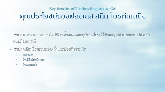 luminesce flawless skin brightener ใช้อย่างไร
