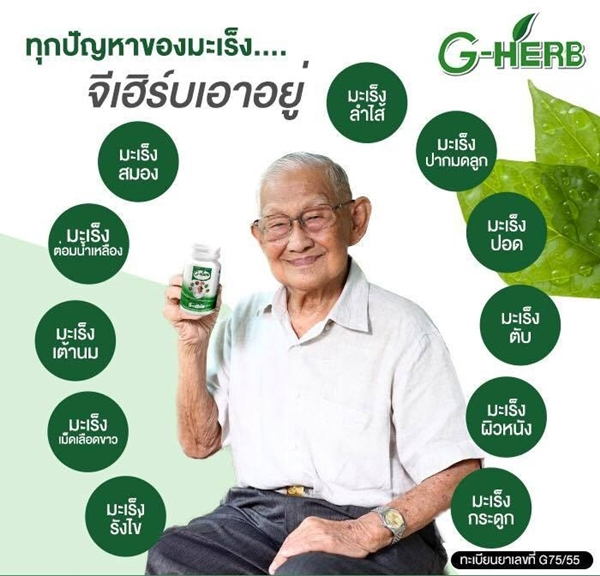 g herb สรรพคุณ