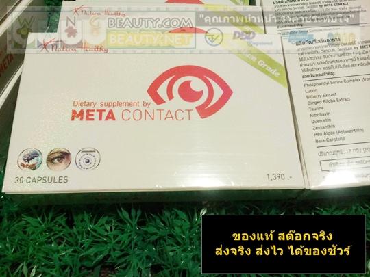 เมต้าคอนแทค META CONTACT META CENTACT เมต้าเซนแทค 7xx-9xx ฟรีEMS