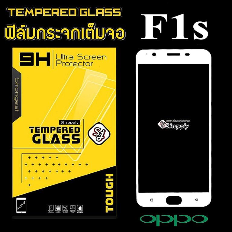 ฟิล์มกระจก Oppo F1s (เต็มจอ) สีขาว