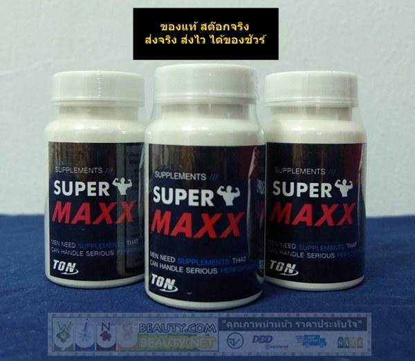 Super Maxx ซุปเปอร์แม็ก ซ์ ขนาด 45 แคปซูล