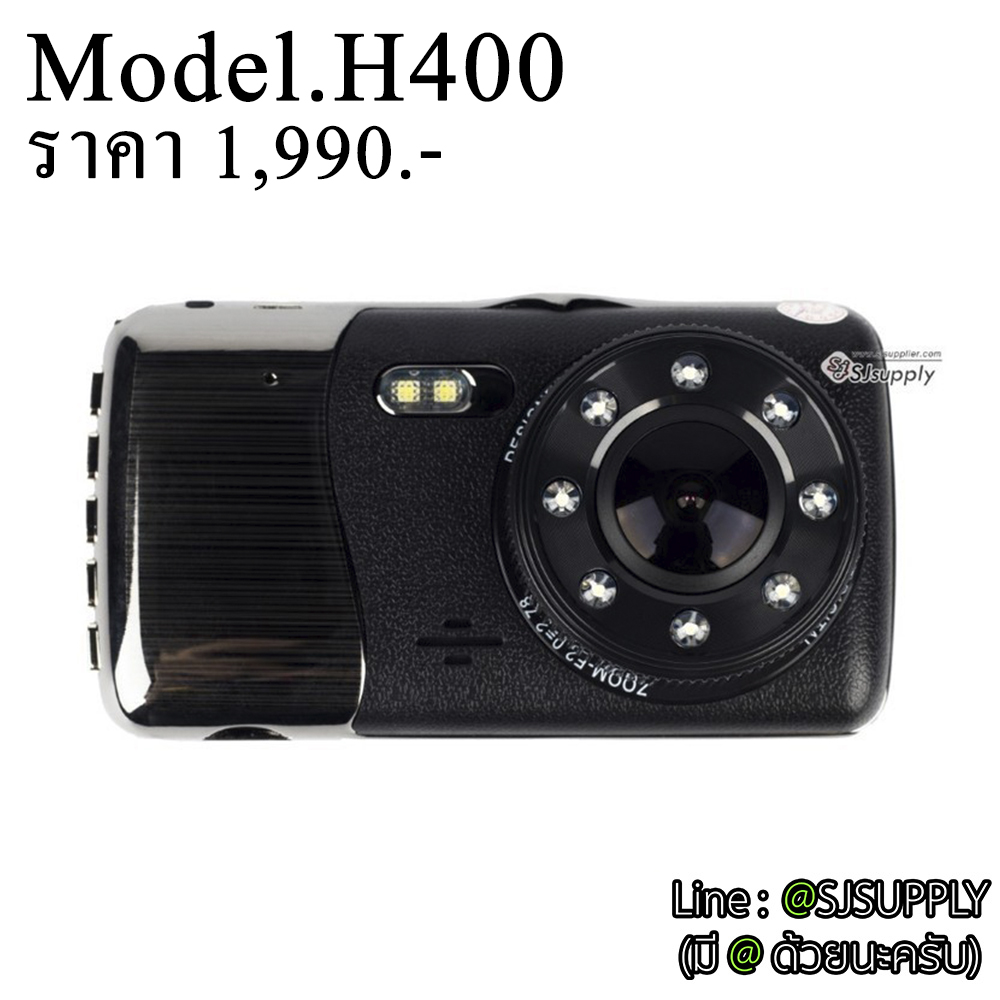 กล้องติดหน้ารถยนต์ H400