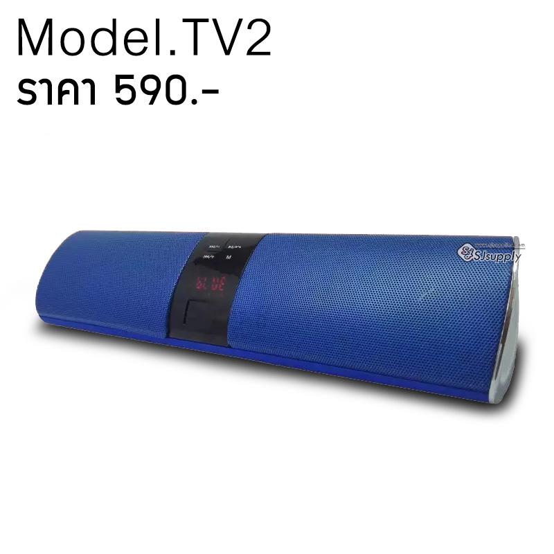 ลำโพงบลูทูธ TV2 สีน้ำเงิน