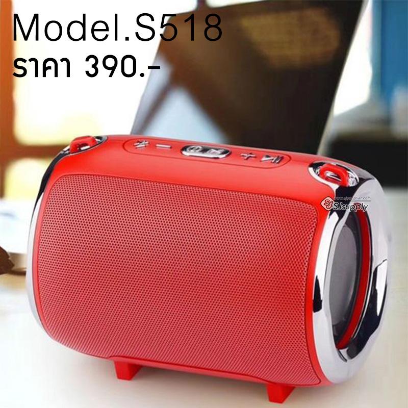 ลำโพงบลูทูธ S518 สีแดง