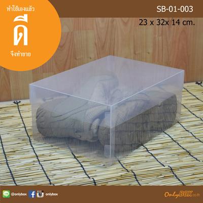 SB-01-003 : กล่องรองเท้า ขนาด 23.0 x 32.0 14.0 ซม.