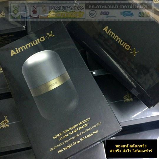 Aimmura X เอมมูร่าเอ็กซ์ 60 แคปซูล