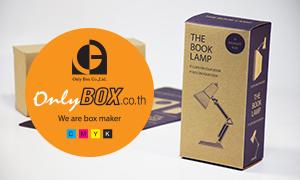 Onlybox รับผลิตกล่องกระดาษ
