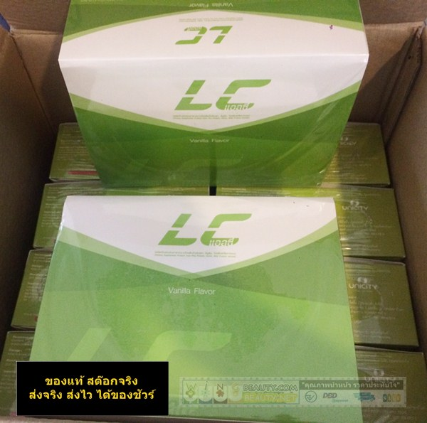 LC Unicity ยูนิซิตี้ แอลซี เวย์โปรตีน