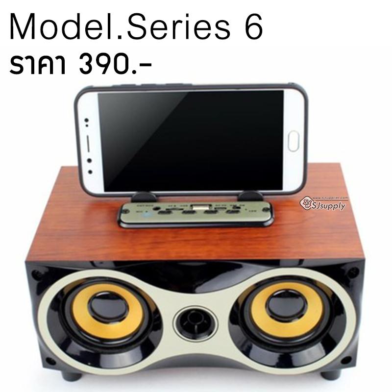 ลำโพงตู้ไม้ Wireless speaker Series 6
