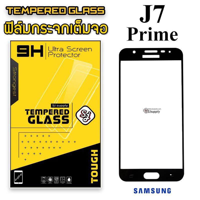 ฟิล์มกระจก Samsung J7 Prime เต็มจอ(5D) สีดำ