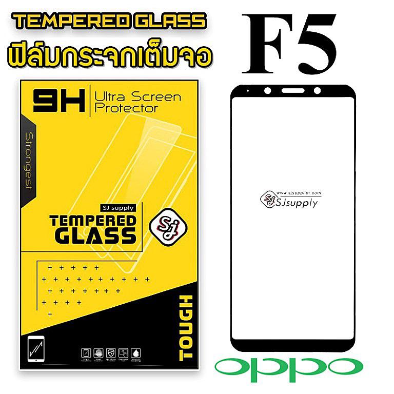 ฟิล์มกระจก OPPO F5 เต็มจอสีดำ