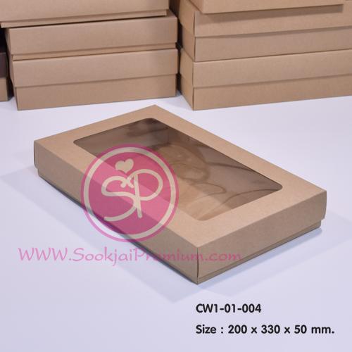 CW1-01-004 : กล่องฝาครอบ ขนาด 20.0 x 33.0 x 5.0 ซม. มีหน้าต่าง