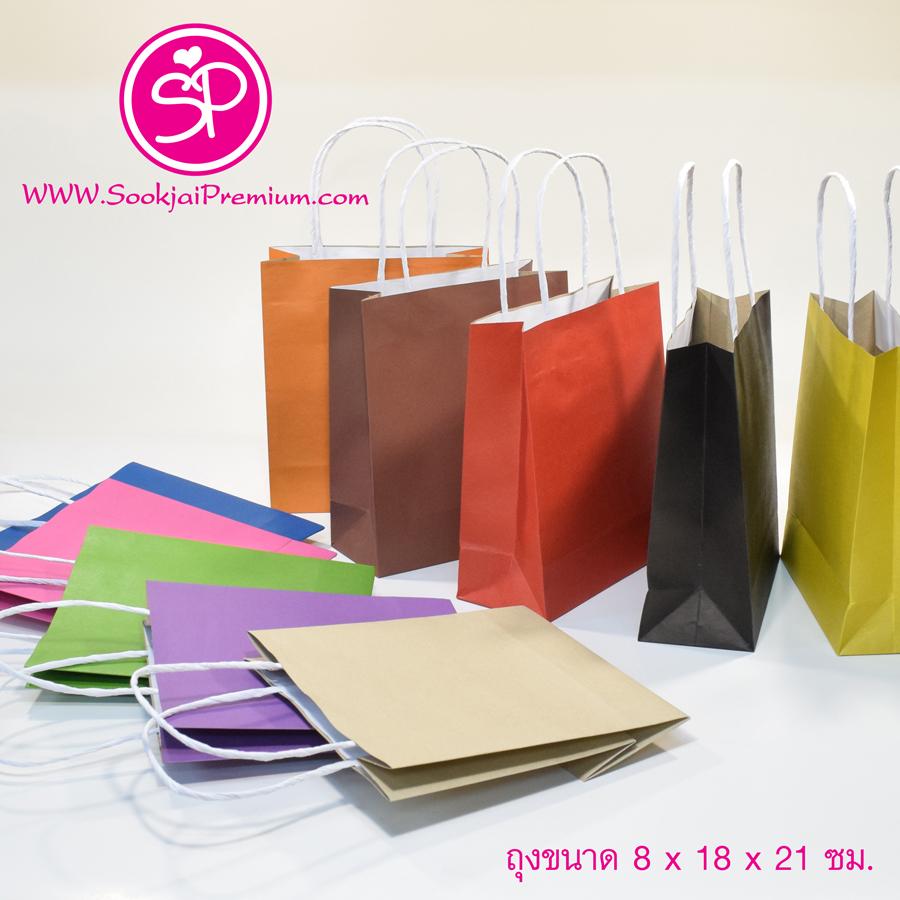 ถุงกระดาษ สีต่างๆ ขนาด 8.0 x 18.0 x 21.0 ซม. มี 10 สี
